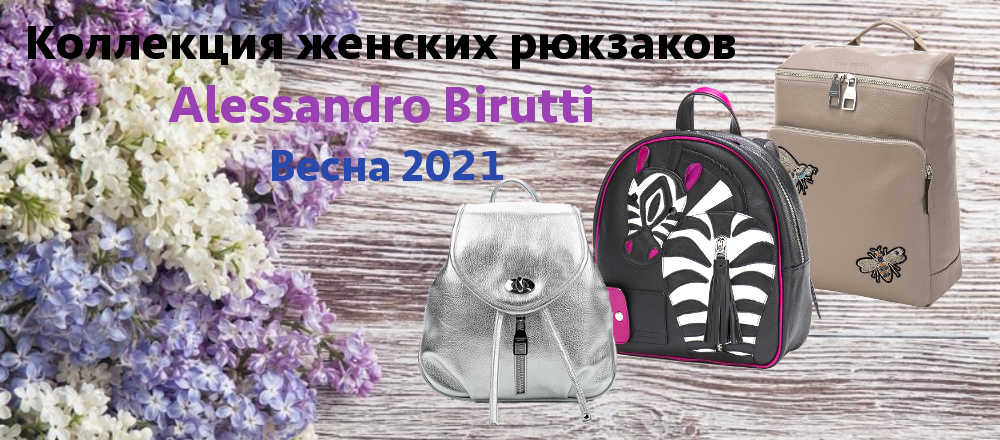Женские рюкзаки Alessandro Birutti