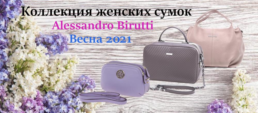 Коллекция сумок Alessandro Birutti