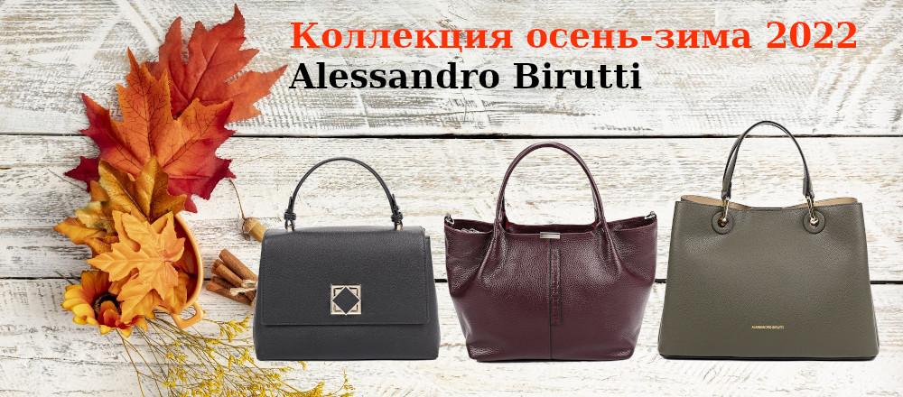 Женские сумки Alessandro Birutti